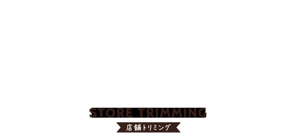 店舗トリミング